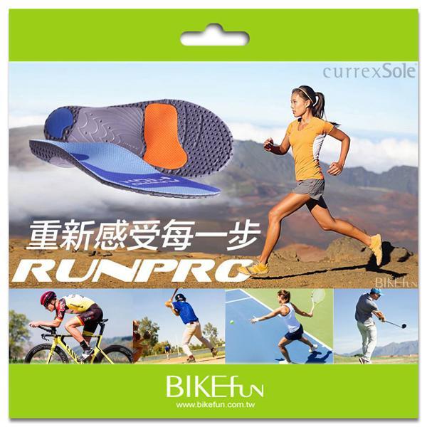 德國currexSole 機能足墊 RUNPRO,可讓你的腳與鞋子100%密合!有效提升運動表現!拜訪單車