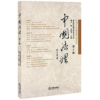 [尋書網] 9787511897039 中國法理(第2輯) /李林 齊延平主編(簡體書sim1a)