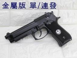 iGUN 貝瑞塔 M9A1 瓦斯槍 連發版 MG(BB槍BB彈M9A1 M92 M9手槍WE玩具槍空氣槍CS射擊R6吃雞
