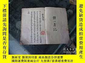 古文物罕見字非常漂亮的手抄風水地理書露天105462 罕見字非常漂亮的手抄風水地理書 鍾一真
