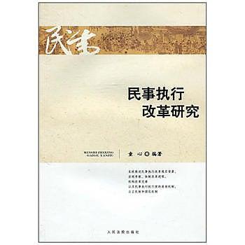 [尋書網] 9787510901232 民事執行改革研究 /童心 編著(簡體書sim1a)