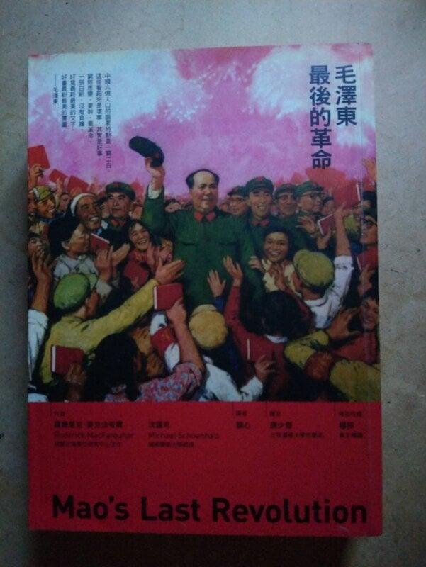 小文青|絕版▍毛澤東最後的革命|羅德里克|遠足|640|8成新|二手書