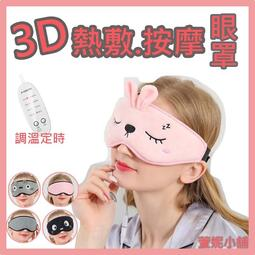 台灣保固🔥3D調溫定時眼罩 加大眼部 USB熱敷眼罩 3D熱敷眼罩蒸氣眼罩
