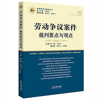 [尋書網] 9787511888358 勞動爭議案件裁判要點與觀點 /劉貴祥總主編(簡體書sim1a)