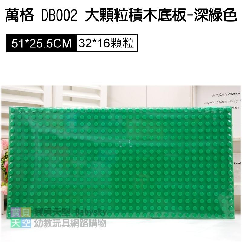 ◎寶貝天空◎【萬格 DB002 大顆粒積木底板-深綠色】16*32顆粒,可與LEGO樂高得寶德寶積木組合