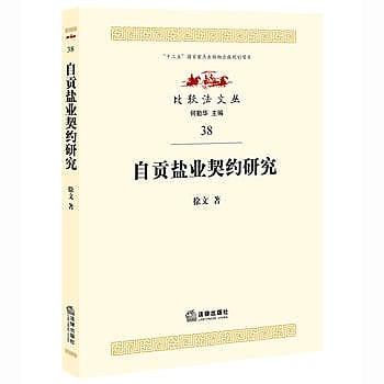 [尋書網] 9787511896384 自貢鹽業契約研究 /徐文著(簡體書sim1a)