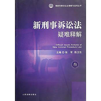 [尋書網] 9787510904455 最新刑事訴訟法理解與適用叢書 新刑事訴訟法疑(簡體書sim1a)