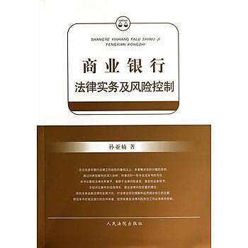 [尋書網] 9787510910036 商業銀行法律實務及風險控制 /孫亞楠 著(簡體書sim1a)