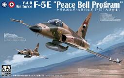 AFV Club 戰鷹 1/48 AR48S10 中華民國空軍/北葉門空軍F-5E「大漠計畫」