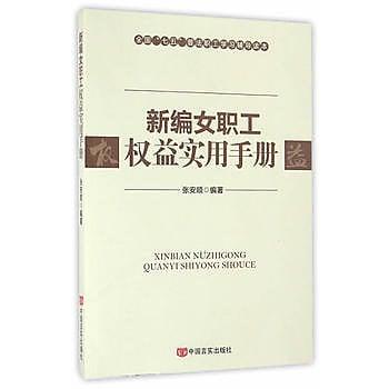 [尋書網] 9787517119142 新編女職工權益實用手冊 /張安順 編著(簡體書sim1a)