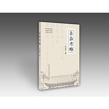 [尋書網] 9787510914058 縣治考略 /尹洪陽(簡體書sim1a)