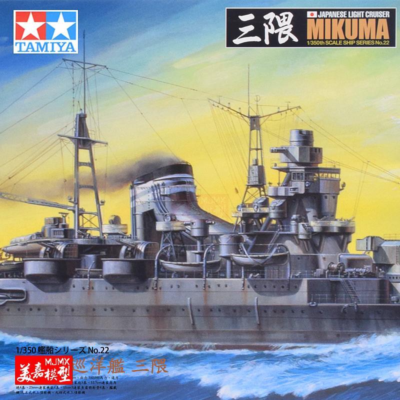 【汽車模型-免運】拼裝靜態軍艦船只模型1/350三畏號輕型巡洋艦TA78022美嘉模型