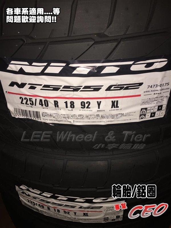 【桃園 小李輪胎】 日東 NITTO NT555 G2 225-40-18 性能胎 全規格 各尺寸 特惠價供應 歡迎詢價
