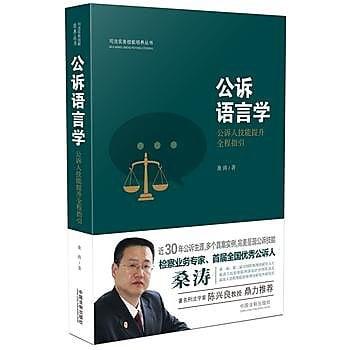 [尋書網] 9787509376553 公訴語言學;公訴人技能提陞全程指引(簡體書sim1a)