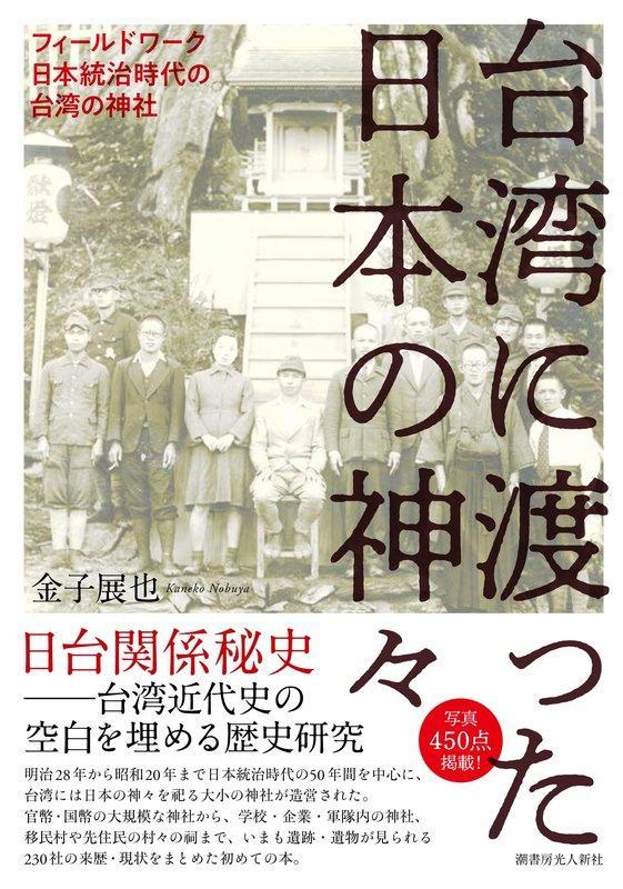 【聚珍臺灣】 《台湾に渡った日本の神々》(日本語) (遠渡來臺的日本諸神- 日本時代的臺灣神社田野調查)| 金子展也 著