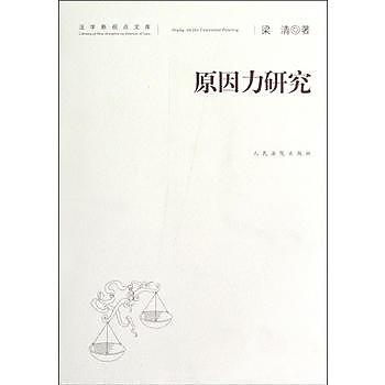 [尋書網] 9787510904998 法學新視點文庫 原因力研究 /梁清 著(簡體書sim1a)