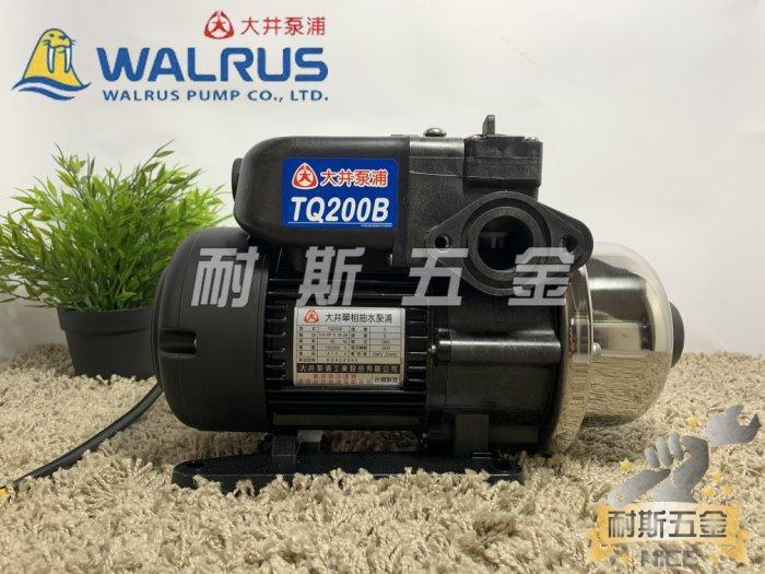 【耐斯五金】優惠中『抗菌 環保 最新款』大井 WALRUS TQ200B 1/4HP 電子穩壓加壓機『TQ200升級』