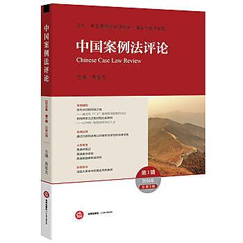 [尋書網] 9787519700645 中國案例法評論(2016年第1輯 總第3輯)(簡體書sim1a)