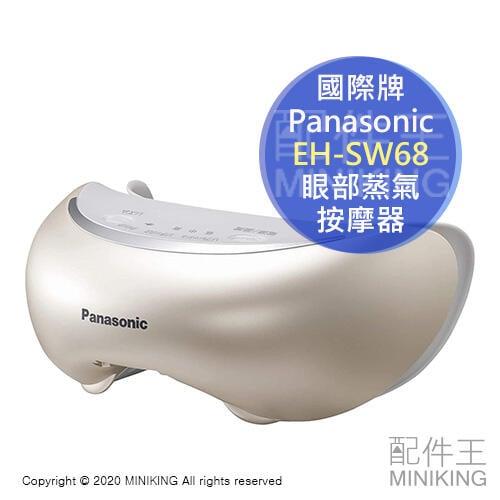 現貨 日本 2020新款 Panasonic 國際牌 EH-SW68 眼部蒸氣按摩器 電熱眼罩 按摩 舒壓