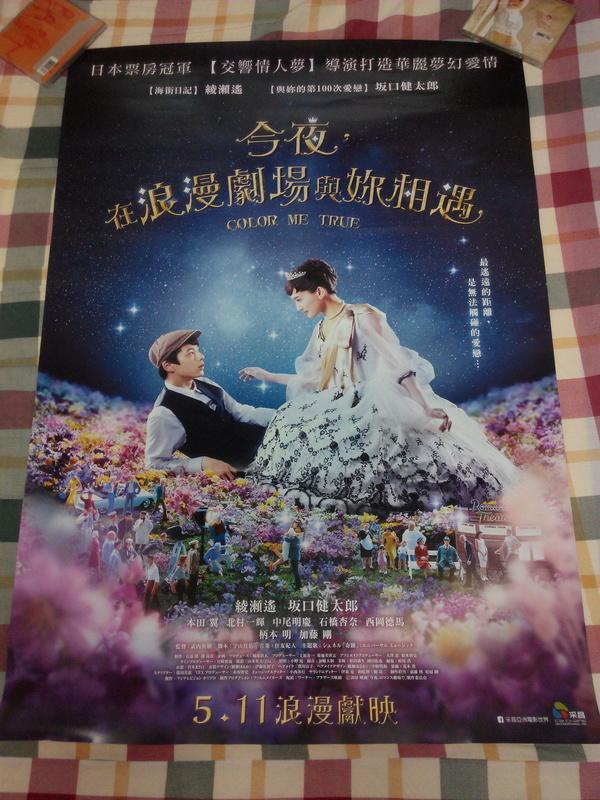 電影《今夜,在浪漫劇場與妳相遇》- 原版全新大張海報 【綾瀨遙、坂口健太郎主演】
