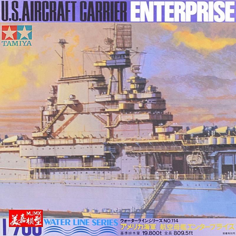 【汽車模型-免運】艦船拼裝模型1/700美軍企業號航空母艦CV-6 TA77514 美嘉模型