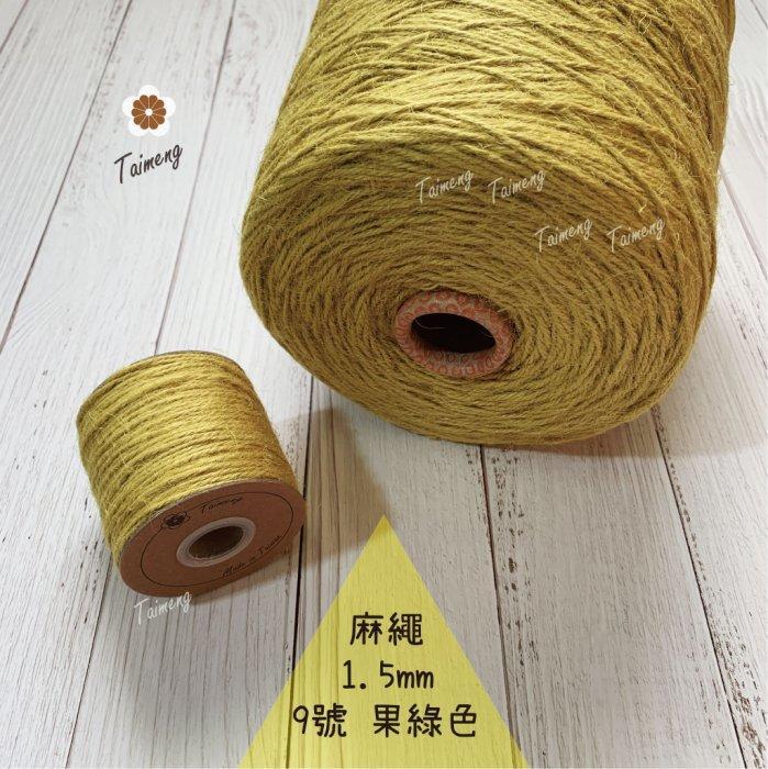 台孟牌 染色 麻繩 NO.9 果綠色 1.5mm 34色(彩色麻線、黃麻、毛線、麻紗、編織、手工藝、園藝材料、天然植物)