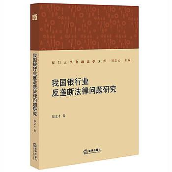 [尋書網] 9787511893567 我國銀行業反壟斷法律問題研究 /鄭文才著(簡體書sim1a)
