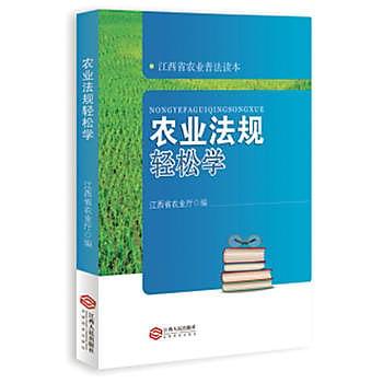 [尋書網] 9787210084709 農業法規輕鬆學 /江西省農業廳(簡體書sim1a)