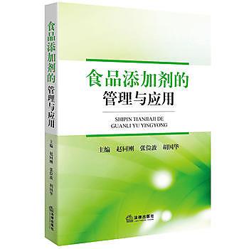 [尋書網] 9787511898272 食品添加劑的管理與應用 /趙同剛(簡體書sim1a)