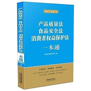 [尋書網] 9787509369944 產品質量法、食品安全法、消費者權益保護法一本(簡體書sim1a)