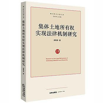 [尋書網] 9787511896537 集體土地所有權實現法律機製研究 /楊青貴著(簡體書sim1a)
