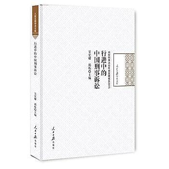 [尋書網] 9787511538093 行進中的中國刑事訴訟.2015(簡體書sim1a)