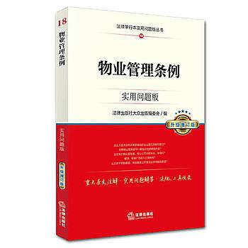 [尋書網] 9787511888211 物業管理條例:實用問題版(昇級增訂版)(簡體書sim1a)