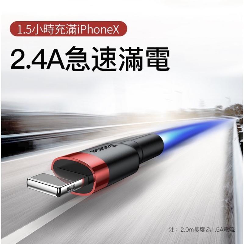【現貨】Baseus倍思 凱夫拉IPhone Type-c手機快充線 2.4A充電線 蘋果傳輸線 數據線 尼龍編織線
