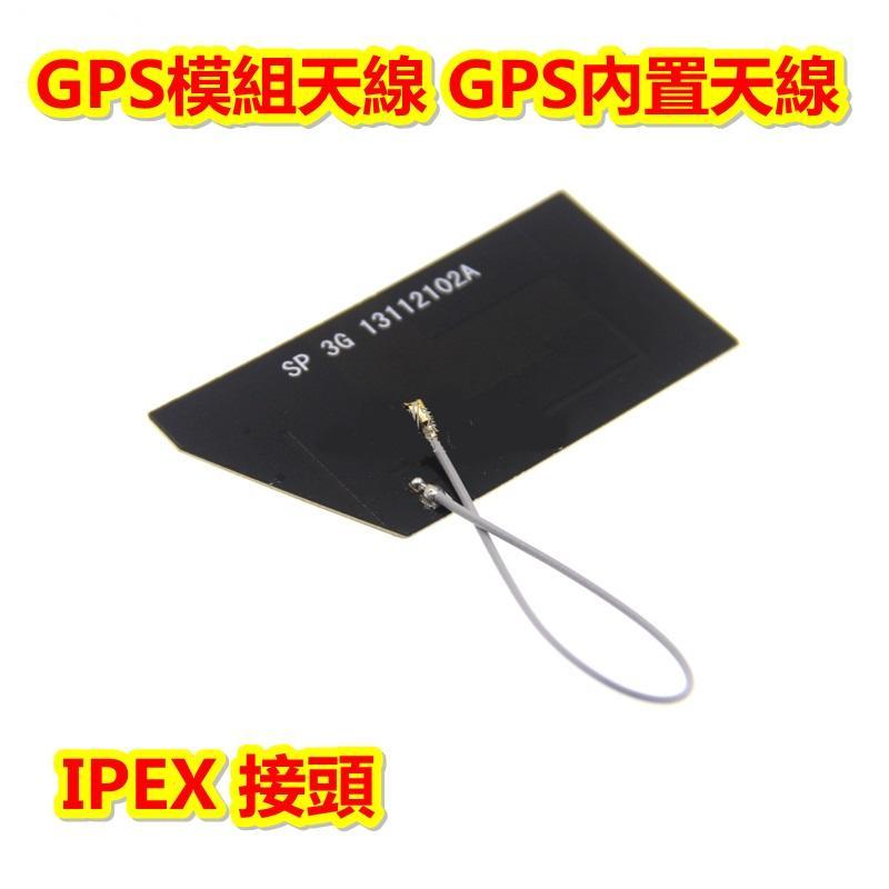 (含稅)-[天線] IPEX GPS模組天線 GPS內置天線 GPS有源天線