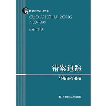 [尋書網] 9787562067801 錯案追蹤1998—1999 /江國華(簡體書sim1a)