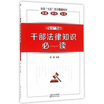 [尋書網] 9787506090070 幹部法律知識必讀 /石磊(簡體書sim1a)