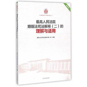 [尋書網] 9787510912870 最高人民法院婚姻法司法解釋(二)的理解與適用(簡體書sim1a)