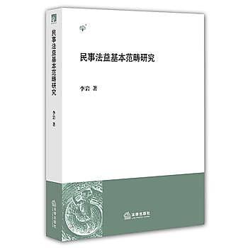 [尋書網] 9787511887153 民事法益基本範疇研究 /李巖著(簡體書sim1a)