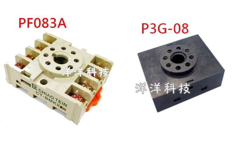 【洋洋科技】8pin 繼電器底座 PF083A P3G-08 計時器座 八腳 timer座 繼電器座 底座