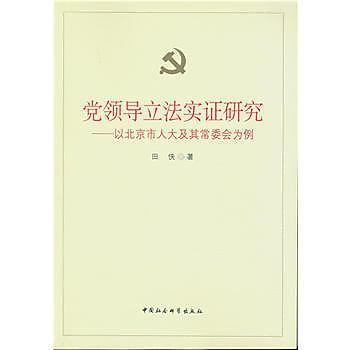 [尋書網] 9787516178928 黨領導立法實證研究--以北京市人大及其常委會(簡體書sim1a)