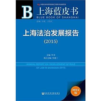 [尋書網] 9787509774212 上海藍皮書:上海法治發展報告(2015)(簡體書sim1a)