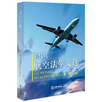 [尋書網] 9787511899668 劉偉民航空法學文選 /劉偉民(簡體書sim1a)