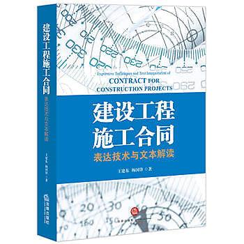 [尋書網] 9787511892010 建設工程施工合同;表達技術與文本解讀(簡體書sim1a)