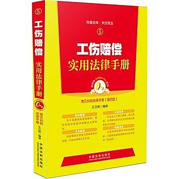 [尋書網] 9787509358917 工傷賠償實用法律手冊 本書收錄了工傷賠償相關(簡體書sim1a)