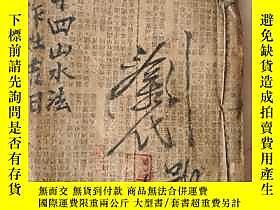 古文物罕見地理風水手抄本,二十四山水法。露天227319 罕見地理風水手抄本,二十四山水法。