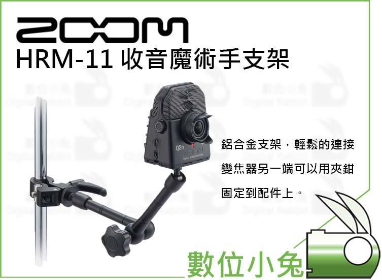 免睡攝影【Zoom HRM-11 收音魔術手支架 11吋 】 支架 固定架 數位 麥克風 錄音機 收音 採訪 直播