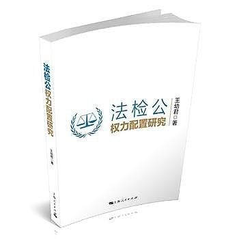 [尋書網] 9787208139954 法檢公權力配置研究 /王幼君  著(簡體書sim1a)