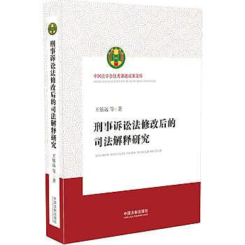 [尋書網] 9787509369753 刑事訴訟法修改後的司法解釋研究(中國法學會優(簡體書sim1a)