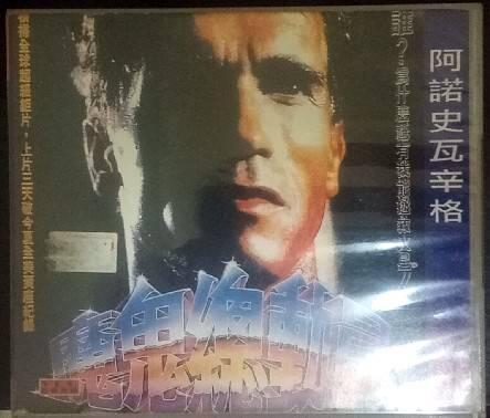 阿諾電影-魔鬼總動員(正版二手VCD)